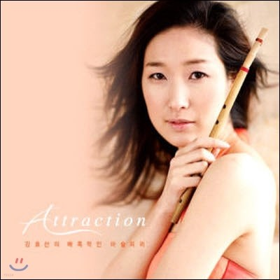 강효선 / Attraction (Digipack/미개봉)