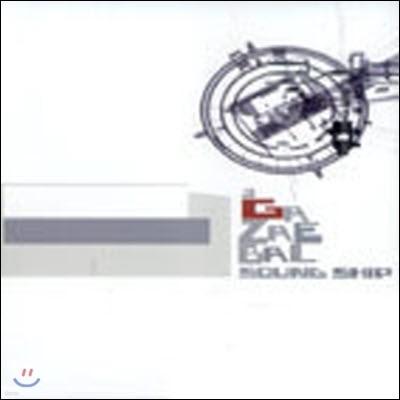 가재발 (Gazaebal) / Soundship (미개봉)