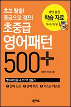 초중급 영어패턴 500 + 플러스 학습자료