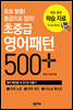 ���߱� �������� 500 + �÷��� �н��ڷ�