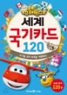 출동! 슈퍼윙스 세계 국기카드 120