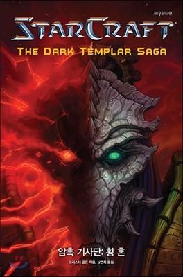 스타크래프트 암흑기사단 : 황혼