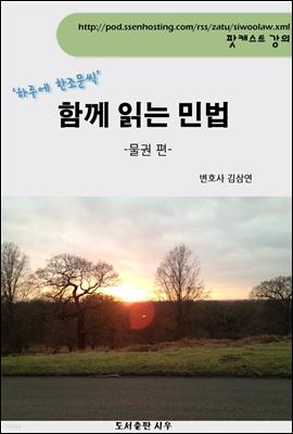 [김삼연 변호사의] 함께 읽는 민법 -물권편-