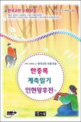 국어과 선생님이 뽑은 한국고전 수필 모음 한중록 & 계축...