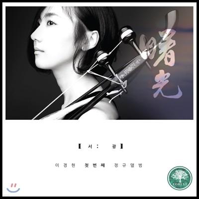 이경현 1집 - 曙光 (서광)