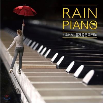 Rain Piano : 비오는 날, 듣기 좋은 피아노