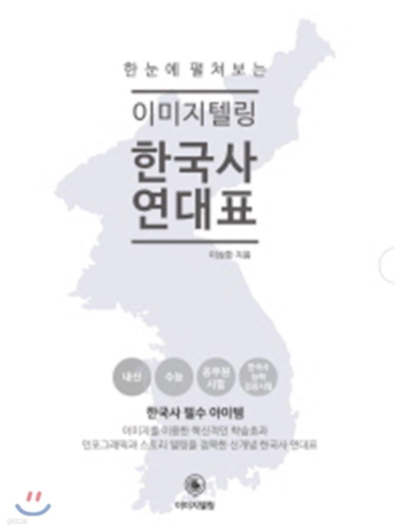 한눈에 펼쳐보는 이미지텔링 한국사 연대표