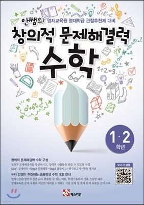 안쌤의 창의적 문제 해결력 수학 1,2학년