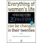 여자의 모든 인생은 20대에 결정된다