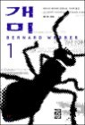 개미 (1)