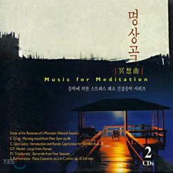명상곡 (음악에 의한 스트레스 해소 건강음악 시리즈)