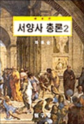 새로 쓴 서양사총론 2