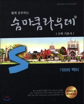 숨마쿰라우데 수학 기본서 기하와 벡터 (2019년 고3용)