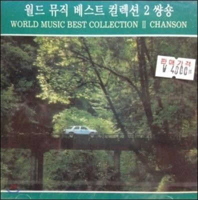 V.A. / World Music Best Collection II Chanson (미개봉)