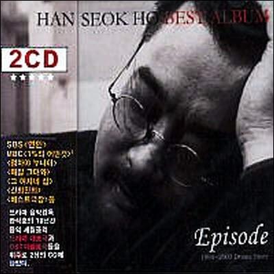 한석호 / 드라마 베스트 Episode : Best Album (2CD/미개봉)