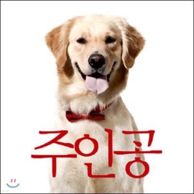 [중고] Outsider(아웃사이더) / 3집 주인공 (Digipack/미성년자 청취불가/싸인)