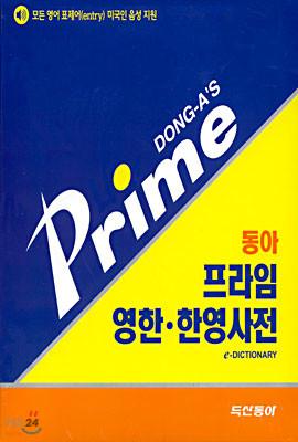 동아 프라임 영한,한영사전