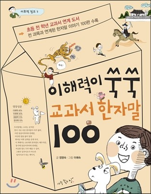 이해력이 쑥쑥 교과서 한자말 100