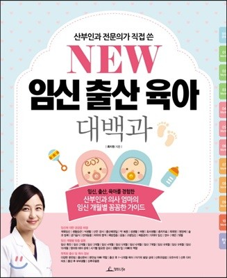 NEW 임신출산육아 대백과