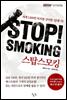STOP! SMOKING
