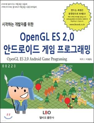 OpenGL ES 2.0 안드로이드 게임 프로그래밍