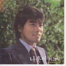 나훈아 / 나훈아의 20년