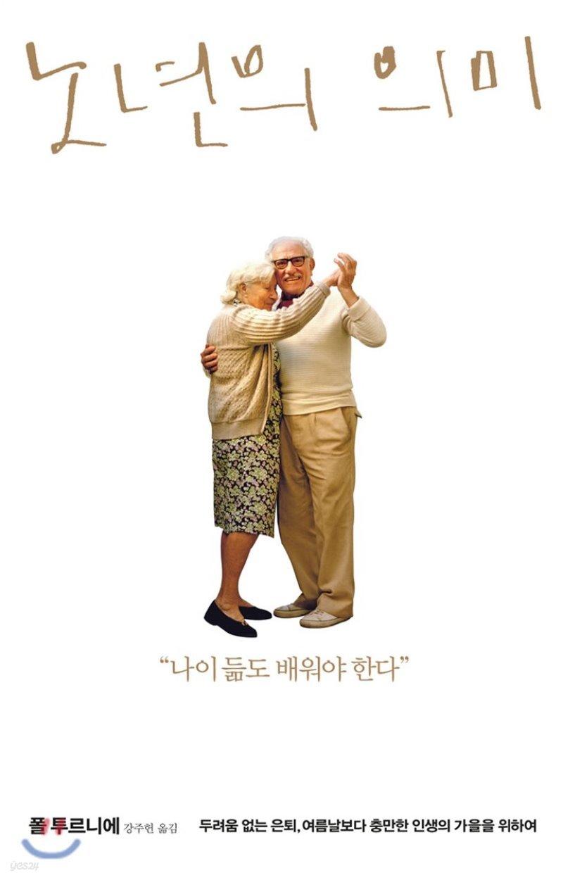 노년의 의미