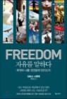 FREEDOM 자유를 말하다