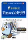 WIndows Me와 인터넷