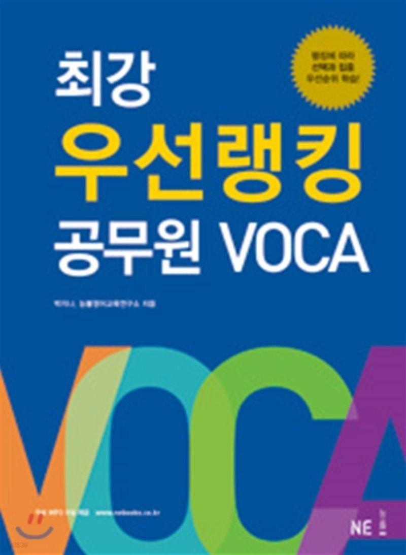 최강 우선랭킹 공무원 VOCA