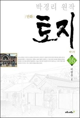 박경리 원작, 만화 토지 16권