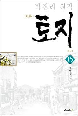 박경리 원작, 만화 토지 15권