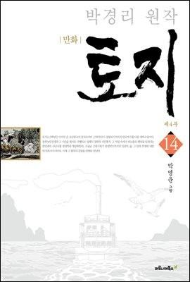 박경리 원작, 만화 토지 14권