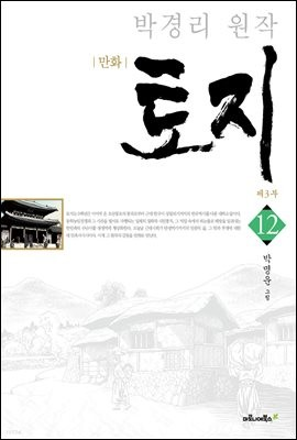 박경리 원작, 만화 토지 12권