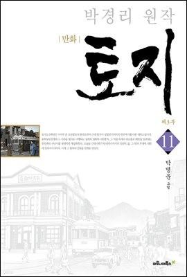 박경리 원작, 만화 토지 11권