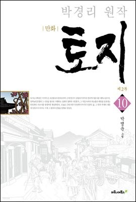 박경리 원작, 만화 토지 10권