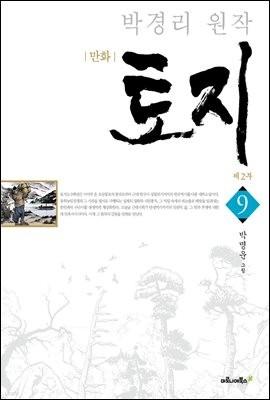 박경리 원작, 만화 토지 09권
