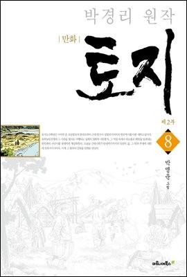 박경리 원작, 만화 토지 08권