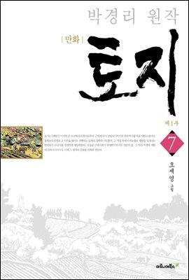 박경리 원작, 만화 토지 07권