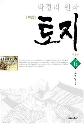 박경리 원작, 만화 토지 06권