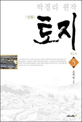 박경리 원작, 만화 토지 05권