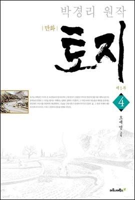 박경리 원작, 만화 토지 04권