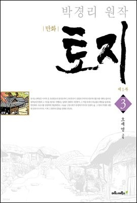박경리 원작, 만화 토지 03권