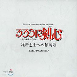 Rurouni Kenshin(바람의 검심) O.S.T