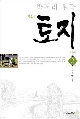 박경리 원작, 만화 토지 02권