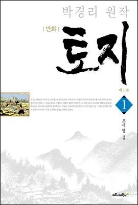 [고화질] 박경리 원작, 만화 토지 01권