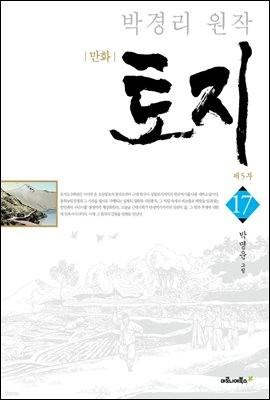 박경리 원작, 만화 토지 17권 (완결)