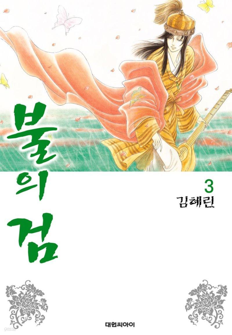 [고화질] 불의 검 03권 (개정판)
