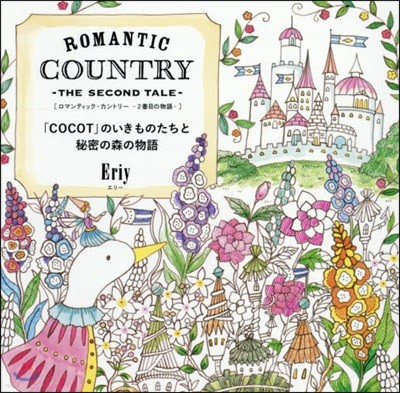 ROMANTIC COUNTRY THE SECOND TALE