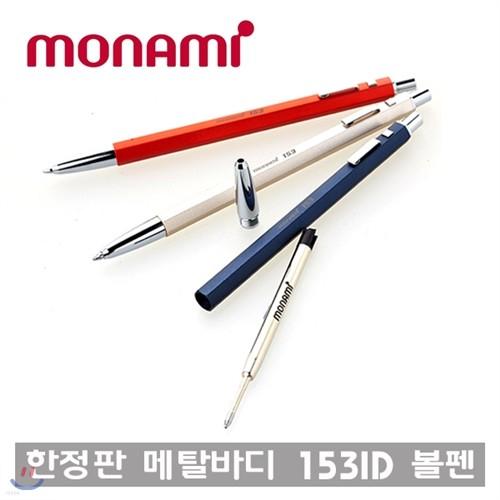 모나미 153ID 메탈 유성펜